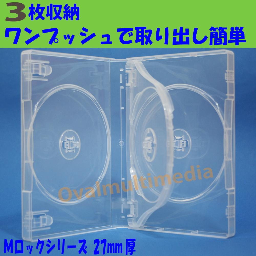 Mロック トールケース3枚収納 クリア オーバルマルチメディア