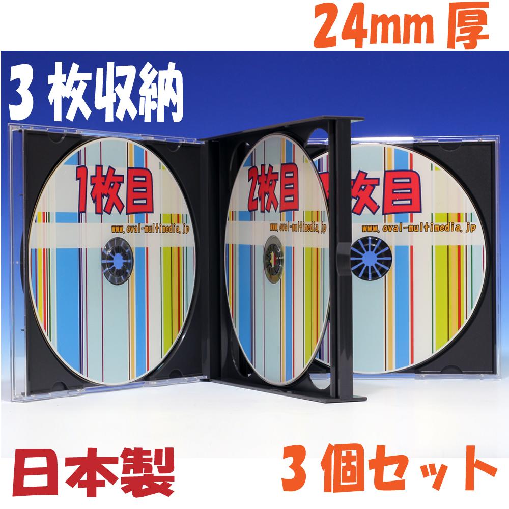 日本製3枚収納ジュエルケース ブラック