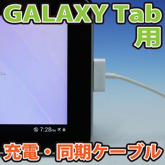 Galaxy Tab充電グッズ