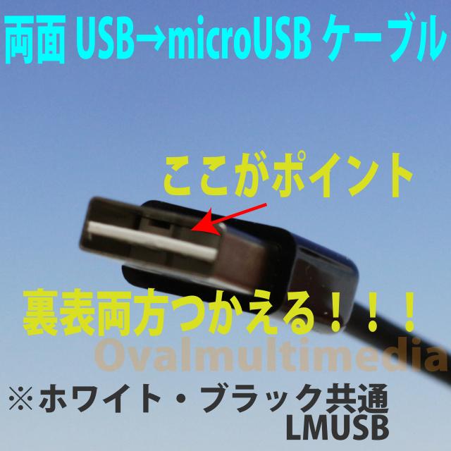 両面/リバーシブル/microUSB
