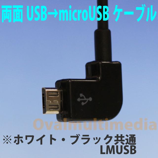 L型microUSBケーブル