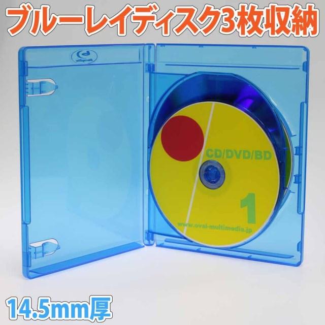 Blu-rayDisc ブルーレイディスクケース 3枚収納 クリアブルー